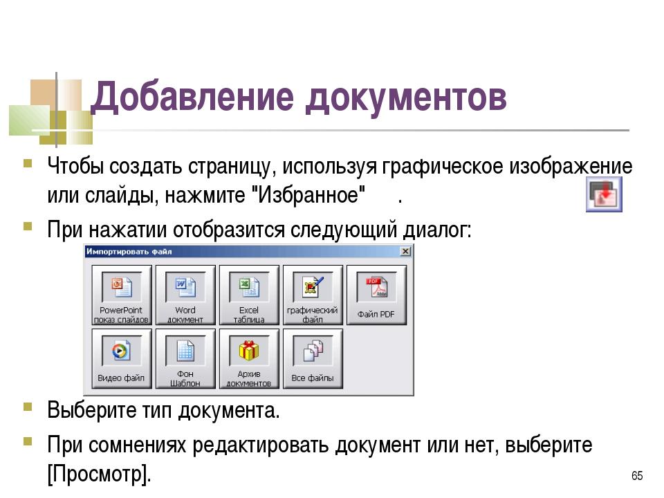 Добавление документов Чтобы создать страницу, используя графическое изображен...