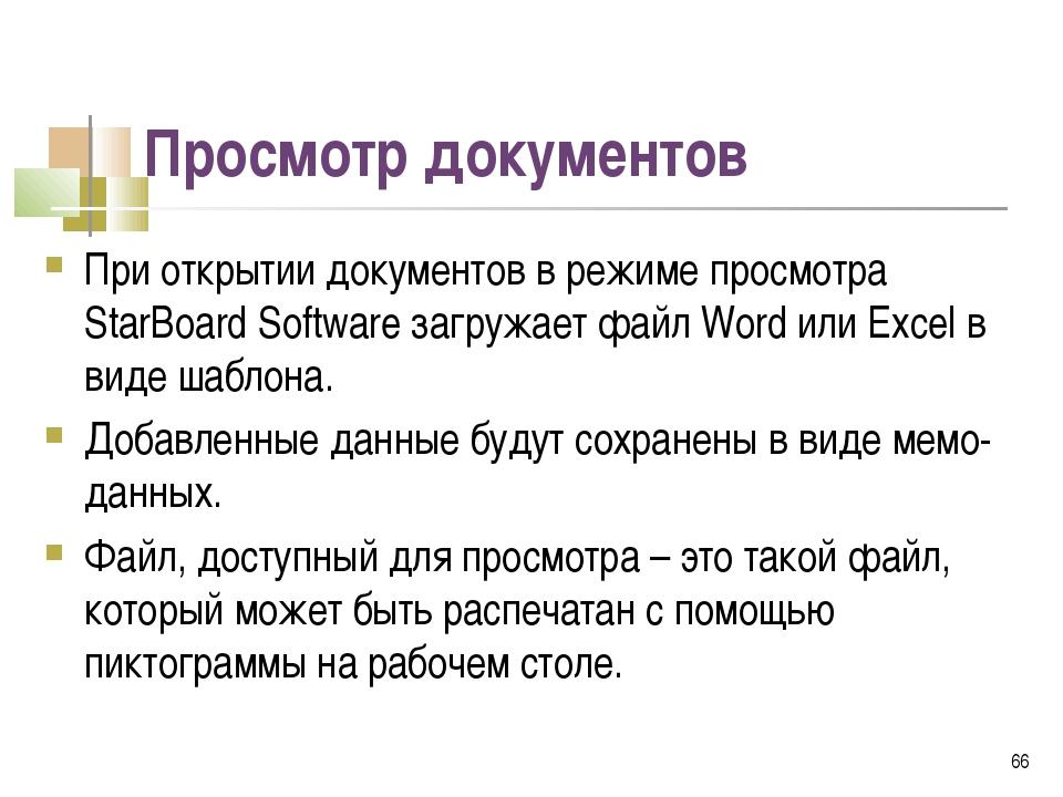 Просмотр документов При открытии документов в режиме просмотра StarBoard Soft...