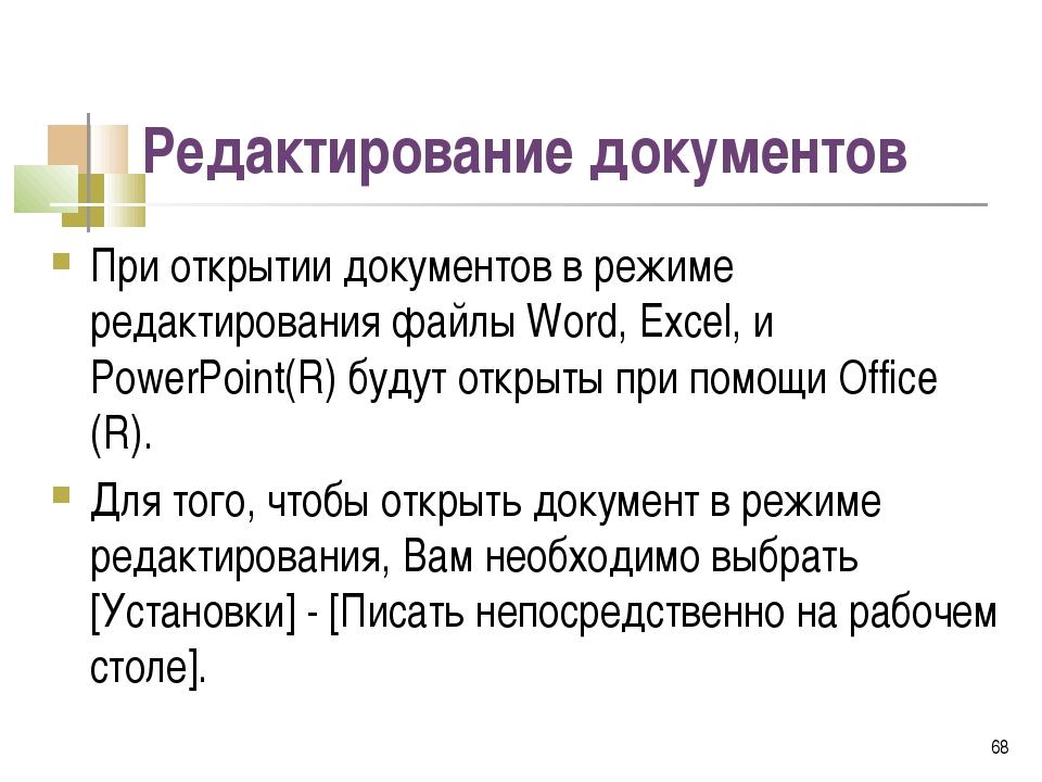 Редактирование документов При открытии документов в режиме редактирования фай...