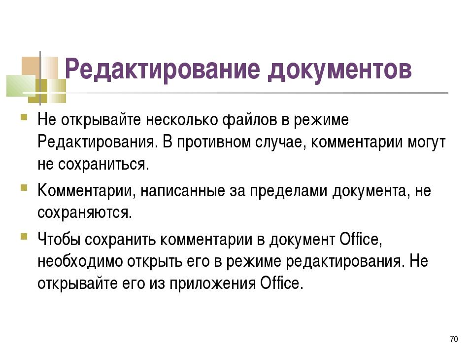 Редактирование документов Не открывайте несколько файлов в режиме Редактирова...