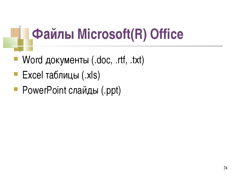 Файлы Microsoft(R) Office Word документы (.doc, .rtf, .txt) Excel таблицы (.x...