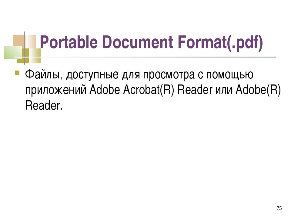 Portable Document Format(.pdf) Файлы, доступные для просмотра с помощью прило...