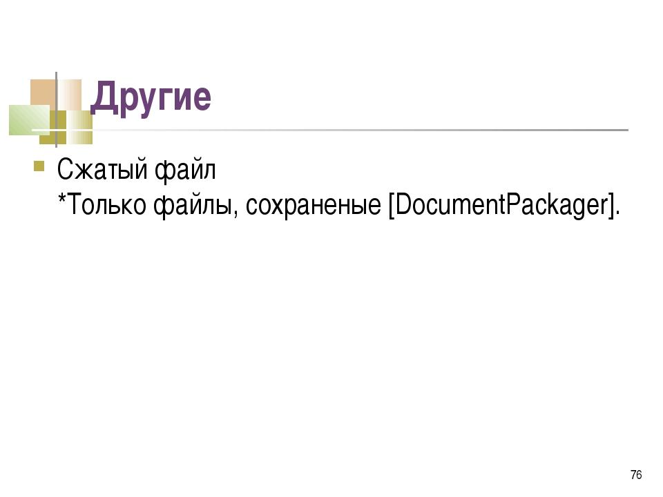 Другие Сжатый файл *Только файлы, сохраненые [DocumentPackager]. *