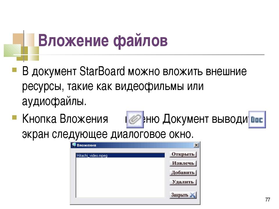 Вложение файлов В документ StarBoard можно вложить внешние ресурсы, такие как...