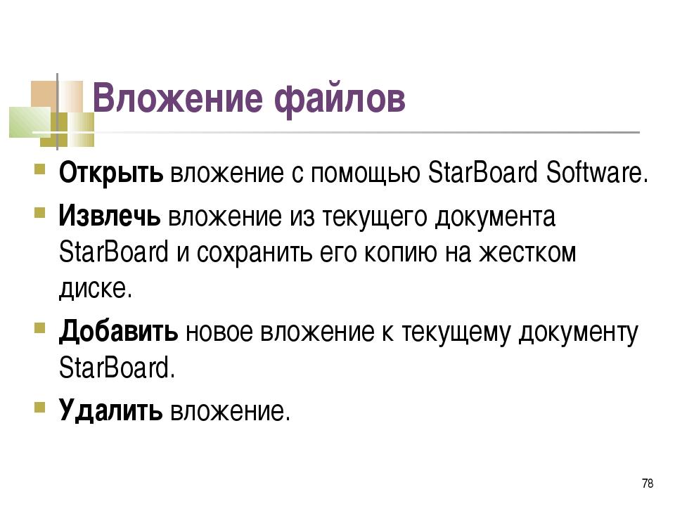 Вложение файлов Открыть вложение с помощью StarBoard Software. Извлечь вложен...