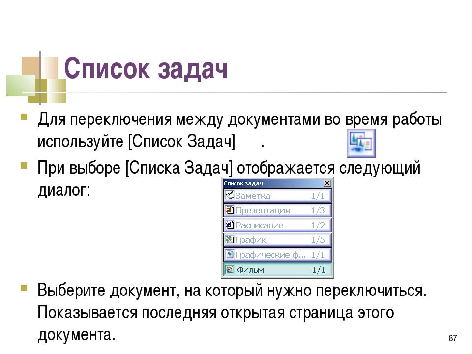 Список задач Для переключения между документами во время работы используйте [...