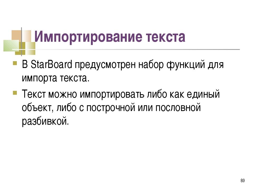 Импортирование текста В StarBoard предусмотрен набор функций для импорта текс...