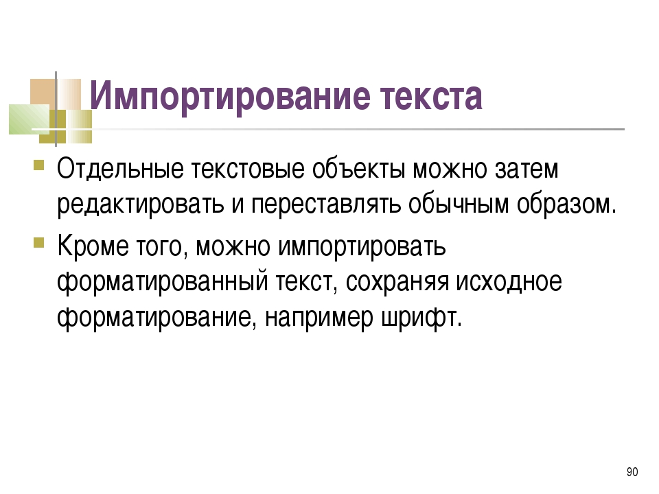 Импортирование текста Отдельные текстовые объекты можно затем редактировать и...