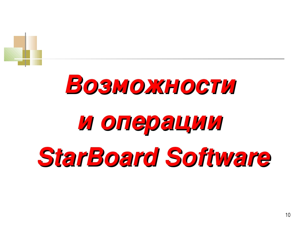 Возможности и операции StarBoard Software *