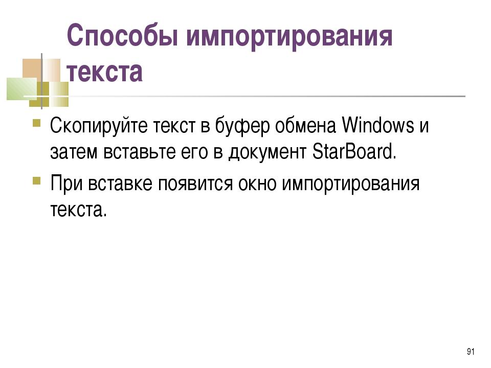 Способы импортирования текста Скопируйте текст в буфер обмена Windows и затем...