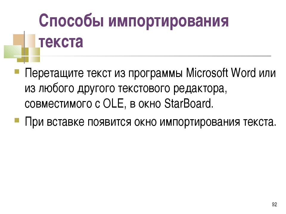 Способы импортирования текста Перетащите текст из программы Microsoft Word ил...