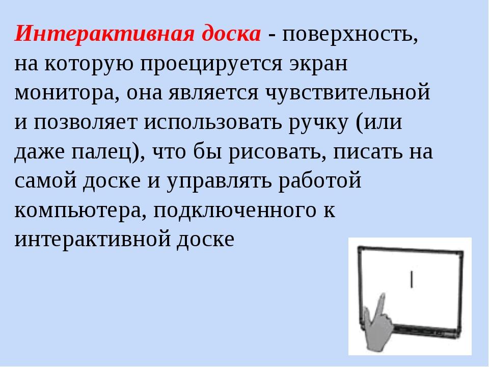 Интерактивная доска - поверхность, на которую проецируется экран монитора, он...