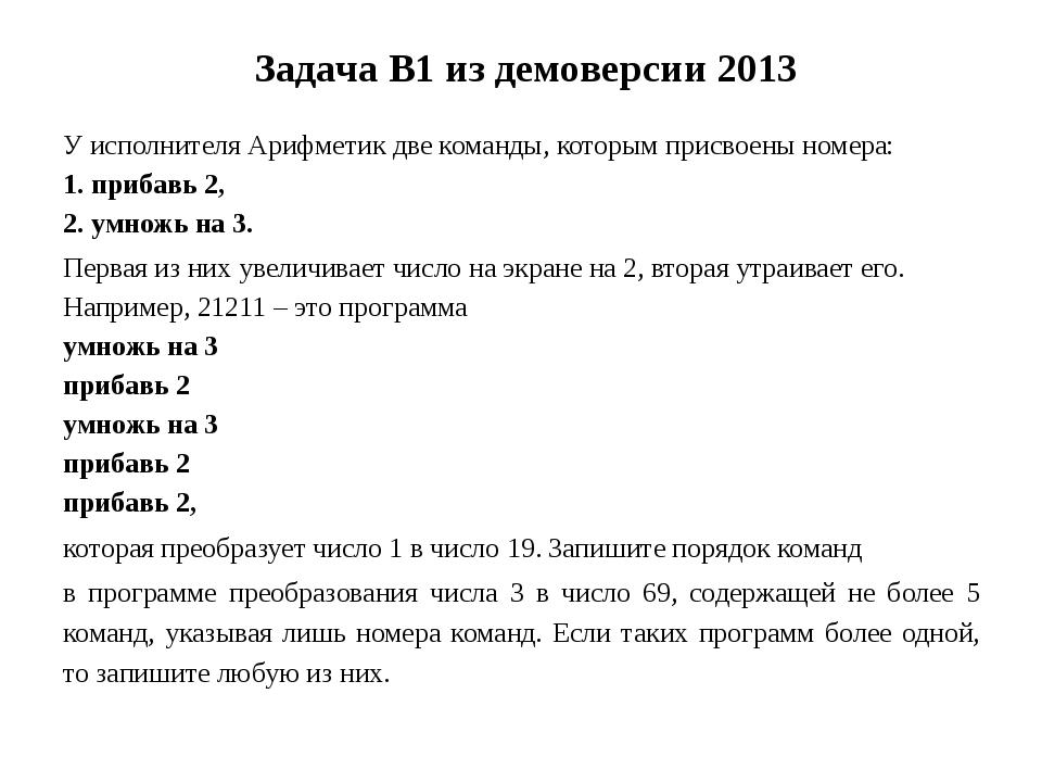 Задача B1 из демоверсии 2013 У исполнителя Арифметик две команды, которым при...