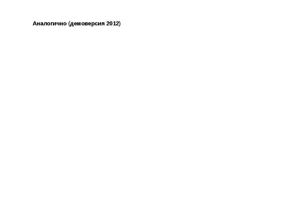 Аналогично (демоверсия 2012)