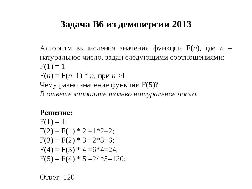 Задача B6 из демоверсии 2013 Алгоритм вычисления значения функции F(n), где n...