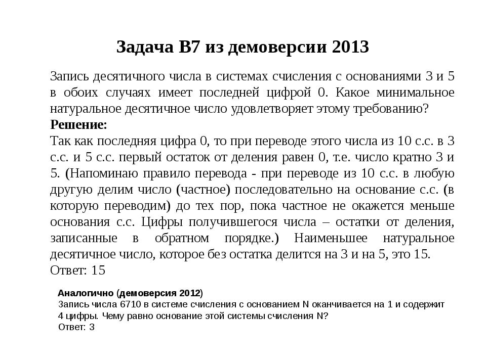 Задача B7 из демоверсии 2013 Запись десятичного числа в системах счисления с...