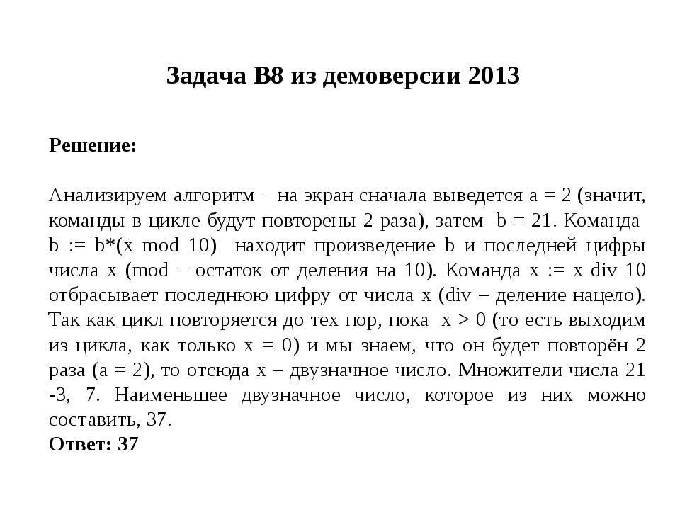 Задача B8 из демоверсии 2013 Решение: Анализируем алгоритм – на экран сначала...