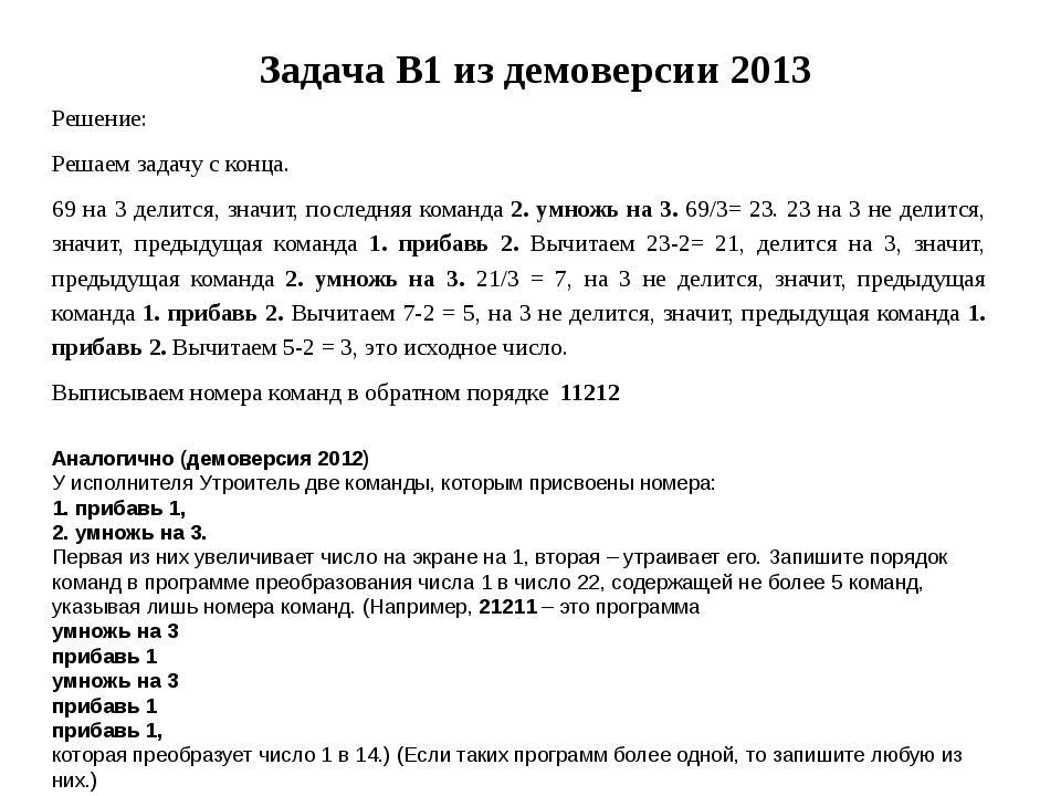Задача B1 из демоверсии 2013 Решение: Решаем задачу с конца. 69 на 3 делится,...