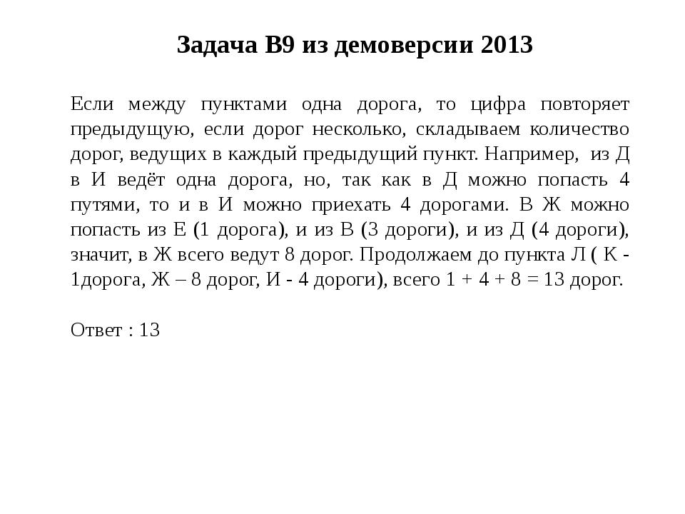 Задача B9 из демоверсии 2013 Если между пунктами одна дорога, то цифра повтор...