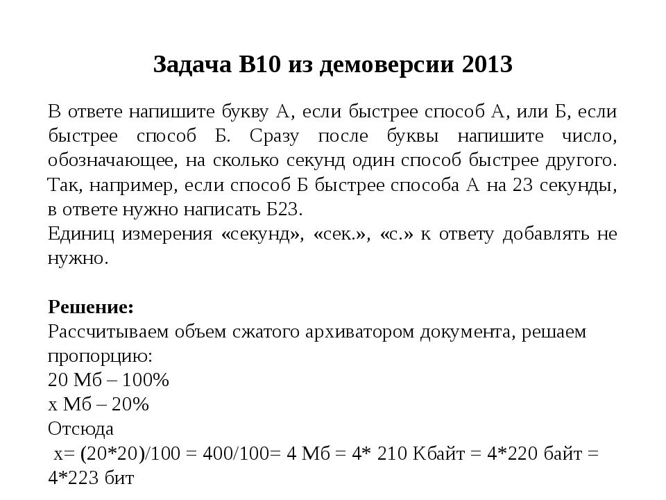 Задача B10 из демоверсии 2013 В ответе напишите букву А, если быстрее способ...