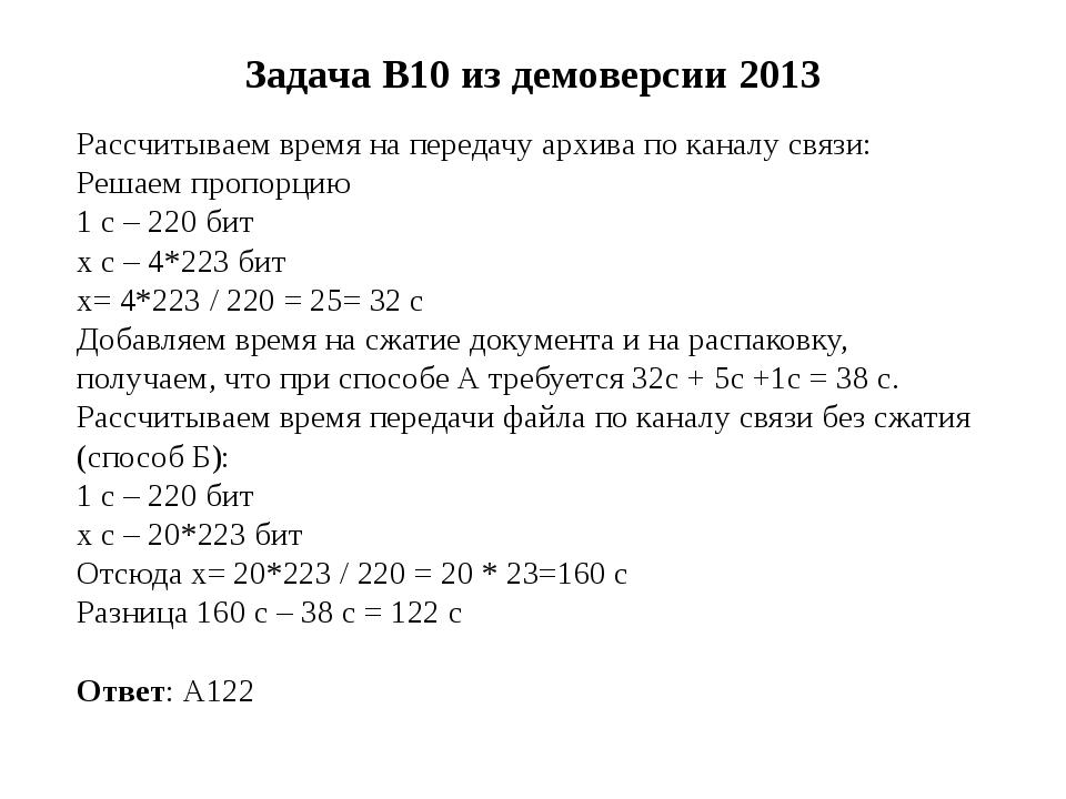 Задача B10 из демоверсии 2013 Рассчитываем время на передачу архива по каналу...