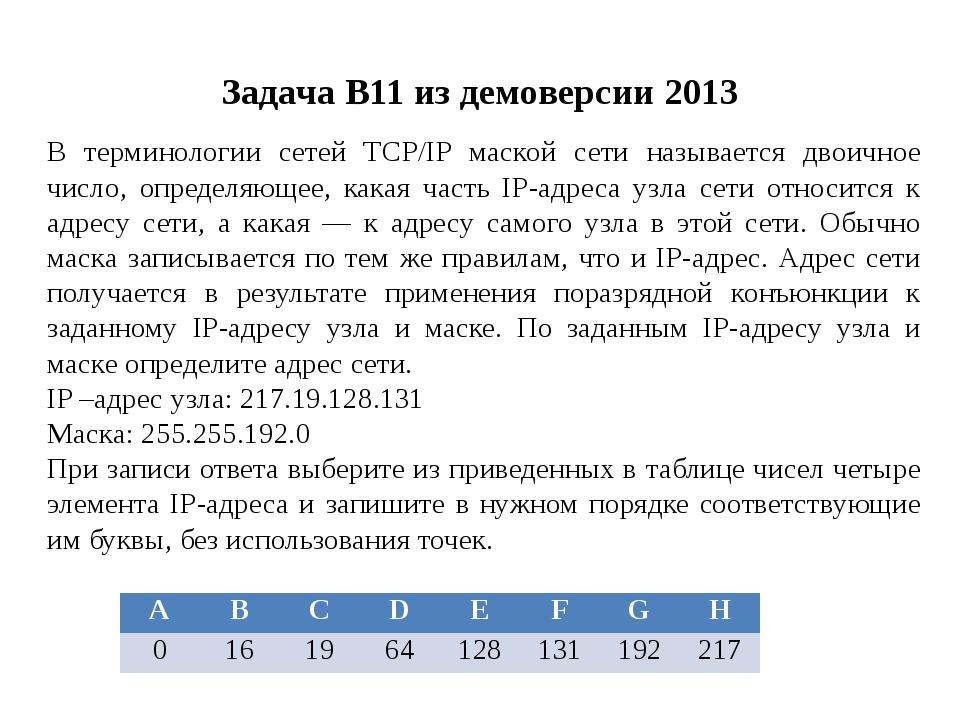 Задача B11 из демоверсии 2013 В терминологии сетей TCP/IP маской сети называе...