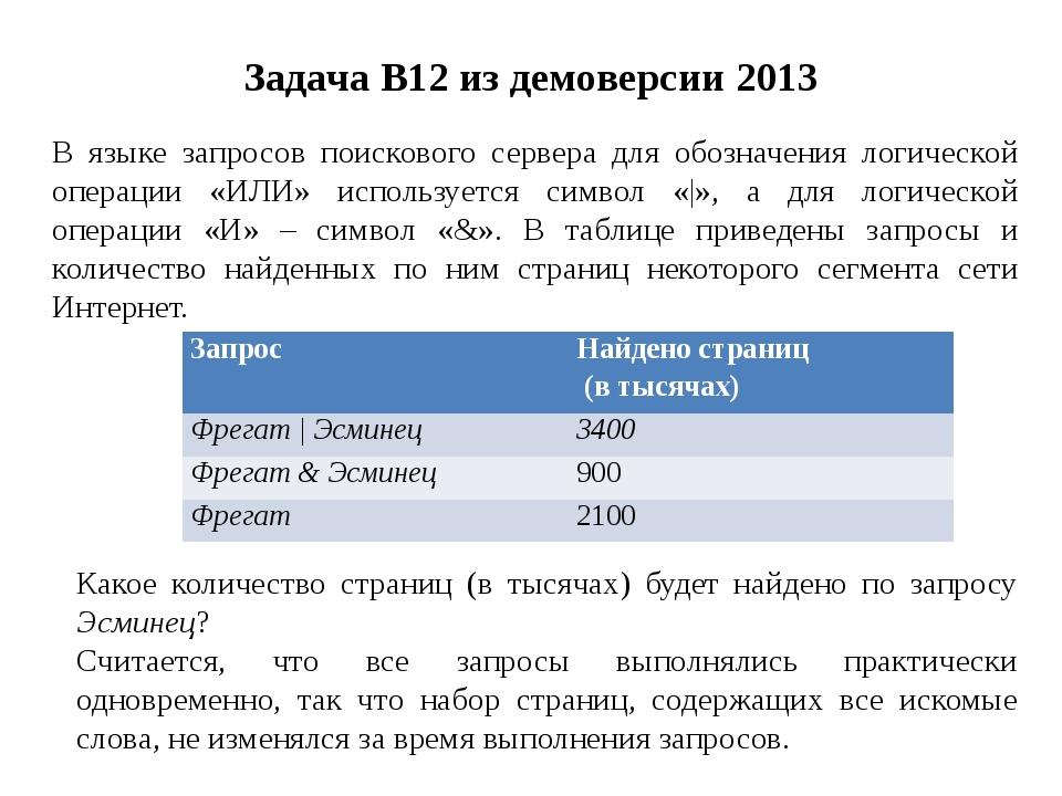 Задача B12 из демоверсии 2013 В языке запросов поискового сервера для обознач...