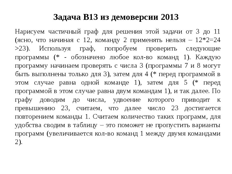 Задача B13 из демоверсии 2013 Нарисуем частичный граф для решения этой задачи...