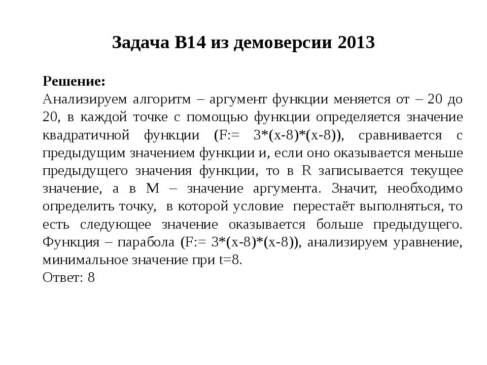 Задача B14 из демоверсии 2013 Решение: Анализируем алгоритм – аргумент функци...