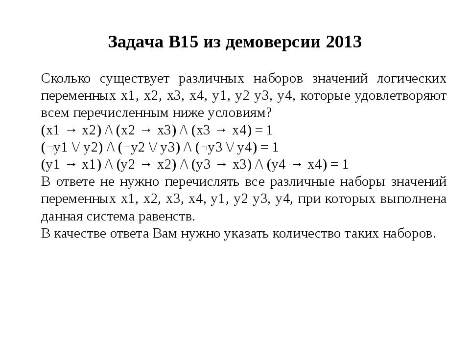 Задача B15 из демоверсии 2013 Сколько существует различных наборов значений л...