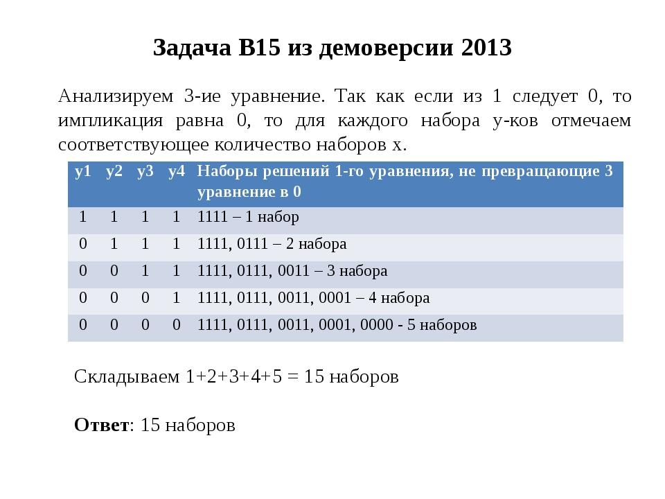 Задача B15 из демоверсии 2013 Анализируем 3-ие уравнение. Так как если из 1 с...