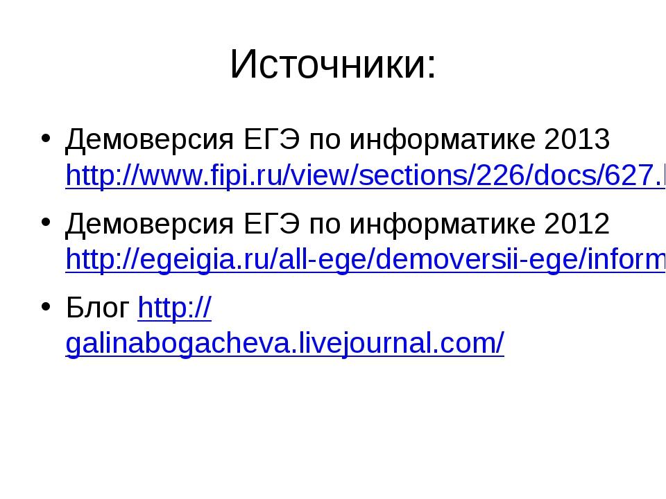 Источники: Демоверсия ЕГЭ по информатике 2013 http://www.fipi.ru/view/section...