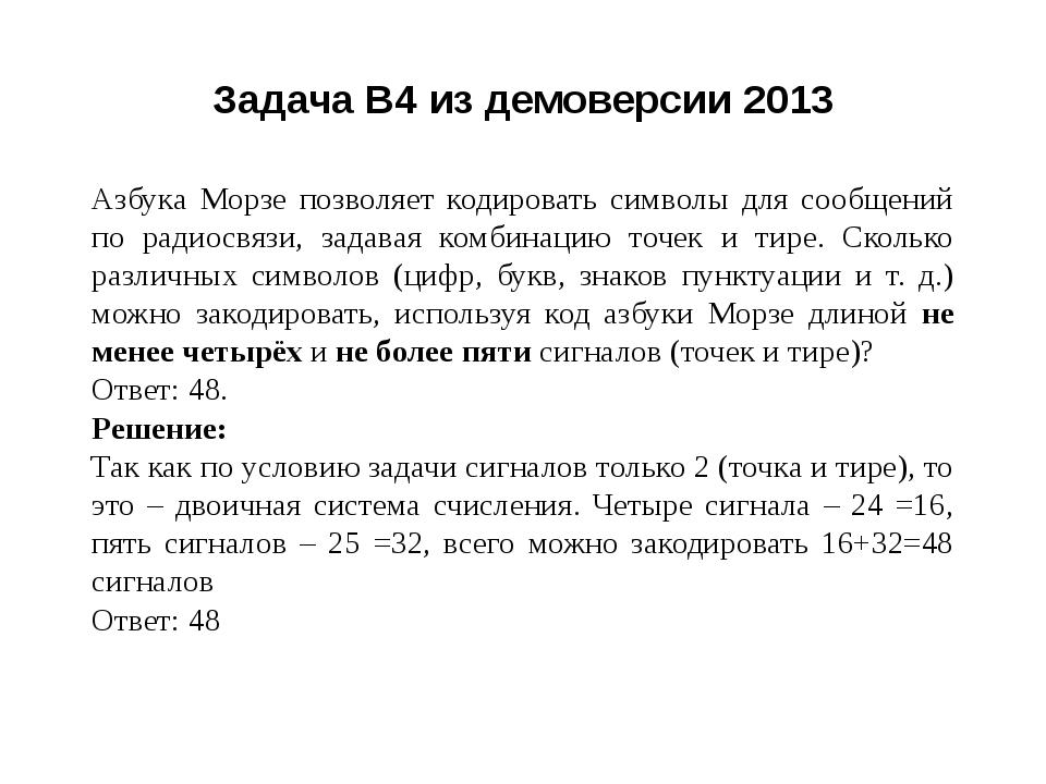 Задача B4 из демоверсии 2013 Азбука Морзе позволяет кодировать символы для со...