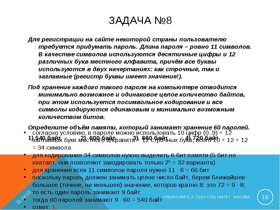 ЗАДАЧА №8 Для регистрации на сайте некоторой страны пользователю требуется пр...