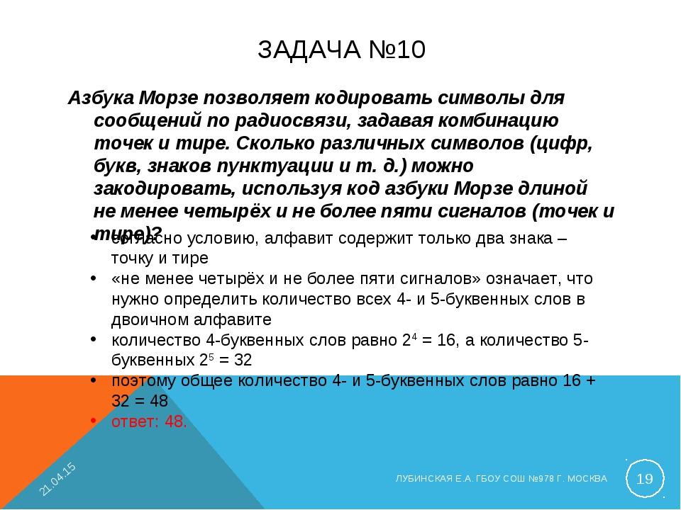 ЗАДАЧА №10 Азбука Морзе позволяет кодировать символы для сообщений по радиосв...