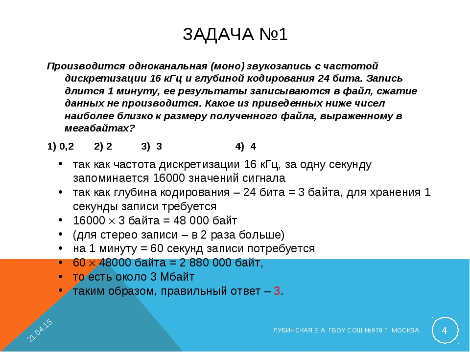 ЗАДАЧА №1 Производится одноканальная (моно) звукозапись с частотой дискретиза...