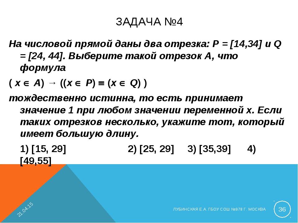 ЗАДАЧА №4 На числовой прямой даны два отрезка: P = [14,34] и Q = [24, 44]. Вы...