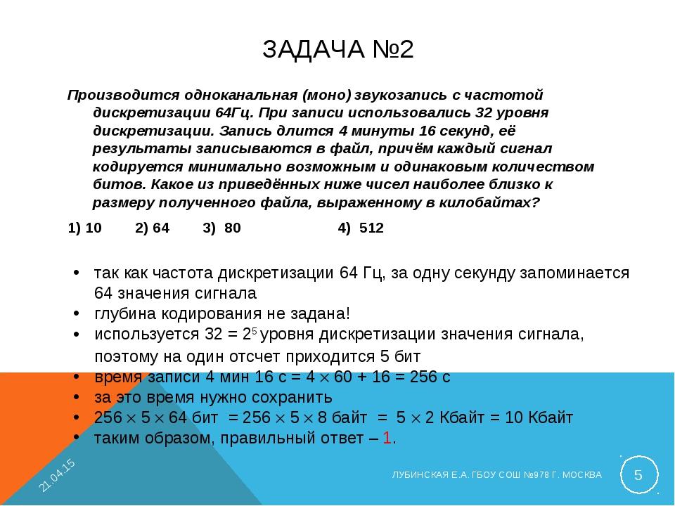 ЗАДАЧА №2 Производится одноканальная (моно) звукозапись с частотой дискретиза...