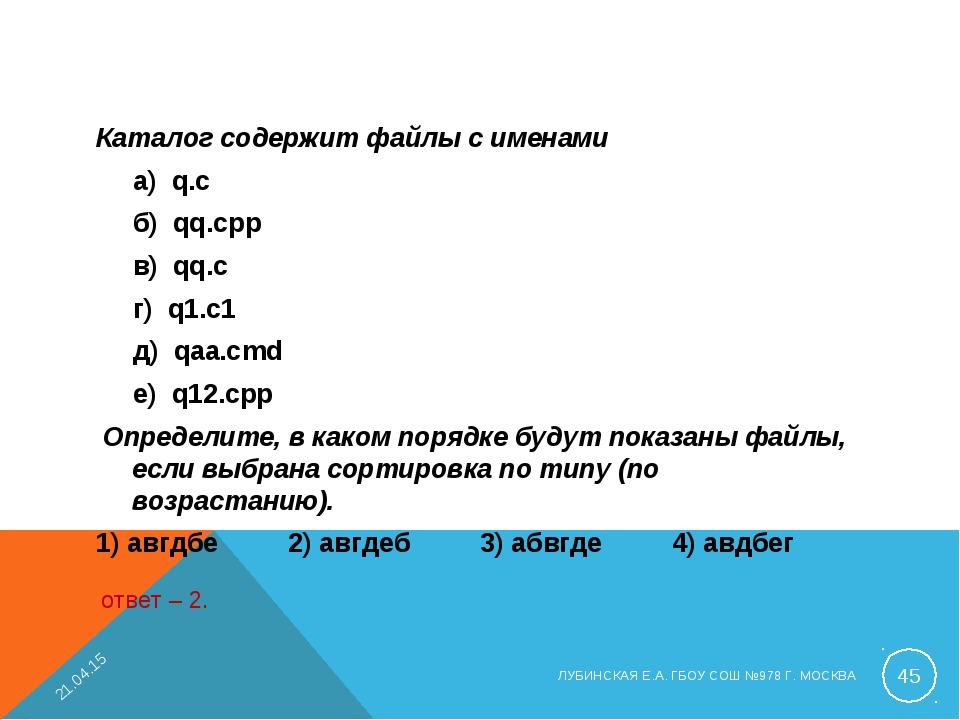Каталог содержит файлы с именами а) q.c б) qq.cpp в) qq.c г) q1.c1 д) qaa.cmd...