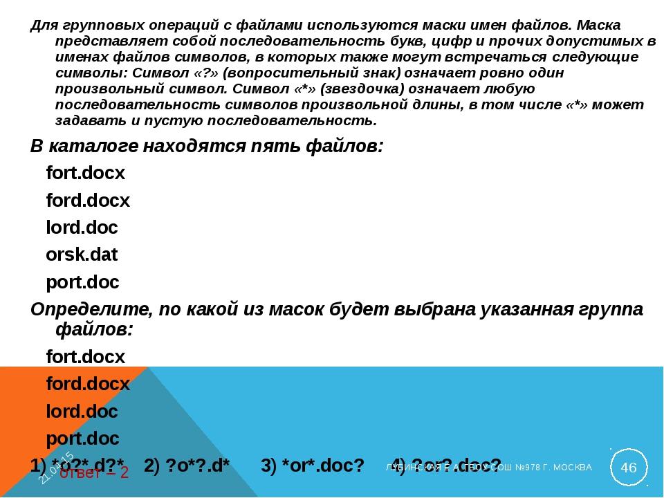 Для групповых операций с файлами используются маски имен файлов. Маска предст...