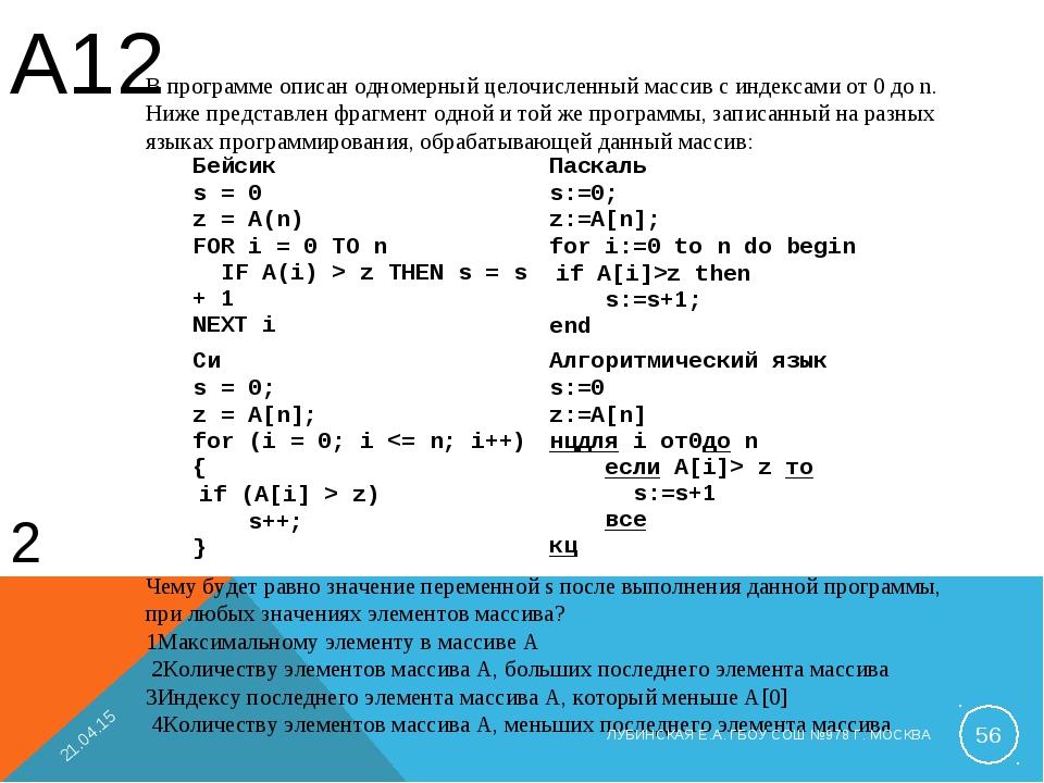 В программе описан одномерный целочисленный массив с индексами от 0 до n. Ниж...