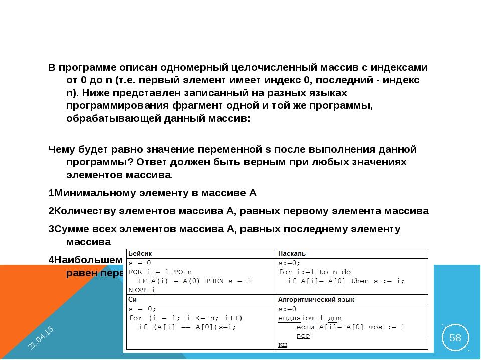 В программе описан одномерный целочисленный массив с индексами от 0 до n (т.е...