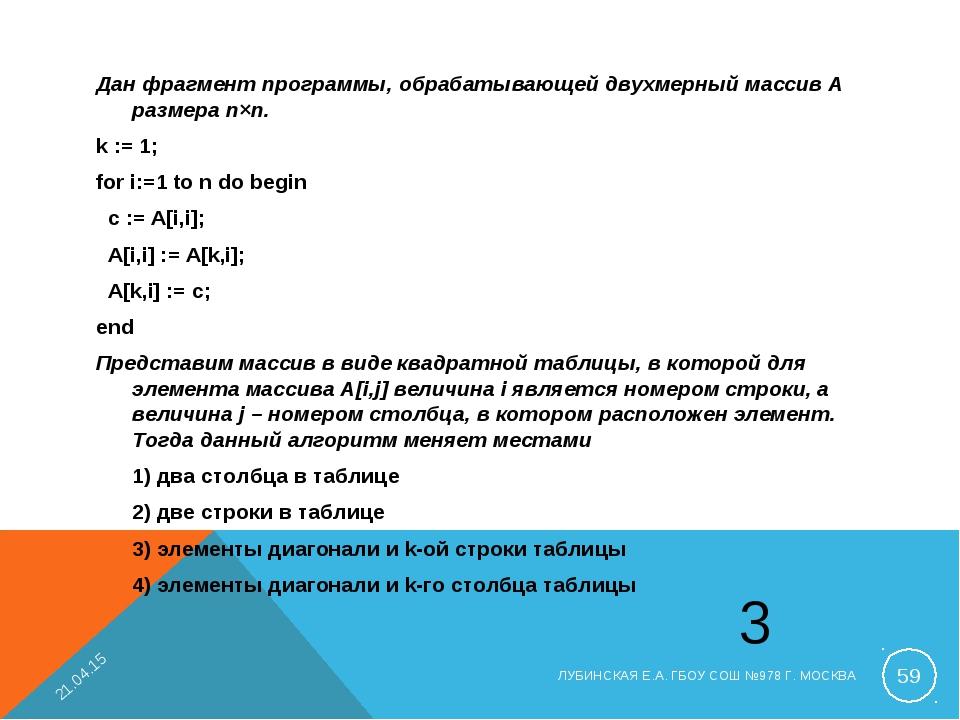 Дан фрагмент программы, обрабатывающей двухмерный массив A размера n×n. k :=...