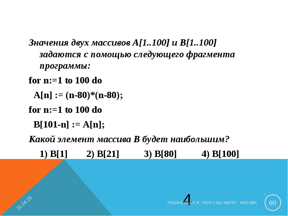 Значения двух массивов A[1..100] и B[1..100] задаются с помощью следующего фр...