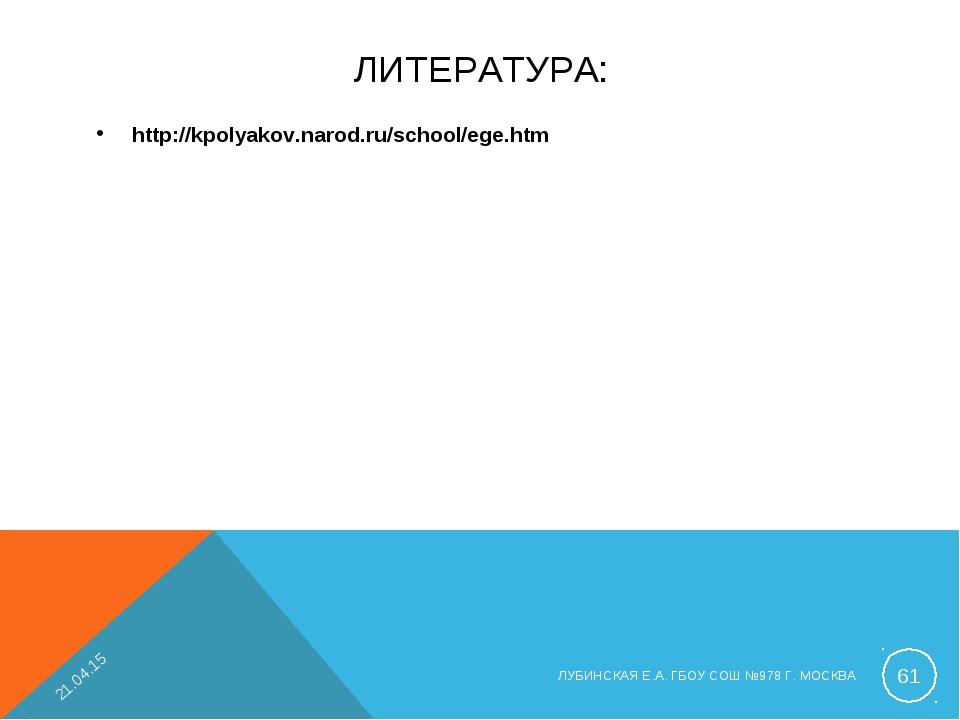 ЛИТЕРАТУРА: http://kpolyakov.narod.ru/school/ege.htm * ЛУБИНСКАЯ Е.А. ГБОУ СО...