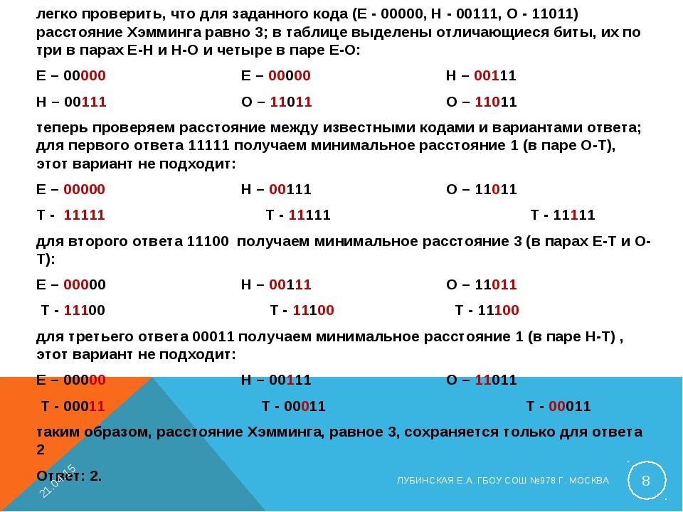 легко проверить, что для заданного кода (Е - 00000, Н - 00111, О - 11011) рас...
