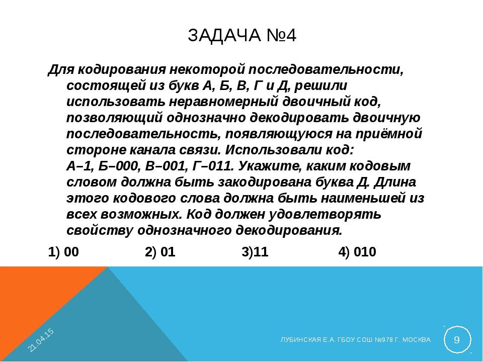 ЗАДАЧА №4 Для кодирования некоторой последовательности, состоящей из букв А,...