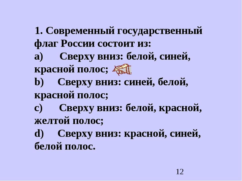 1. Современный государственный флаг России состоит из: a) Сверху вниз: б...