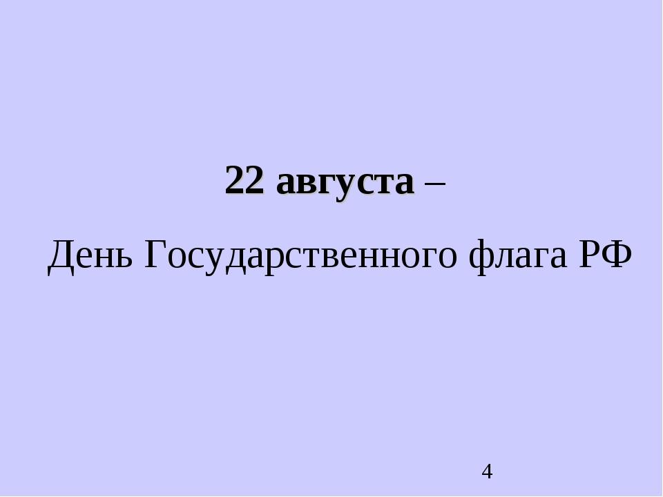 22 августа – День Государственного флага РФ