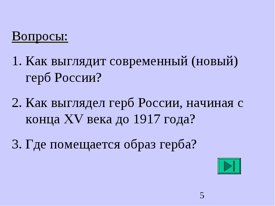Вопросы: Как выглядит современный (новый) герб России? Как выглядел герб Росс...